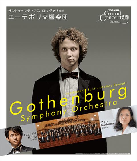 エーテボリ交響楽団