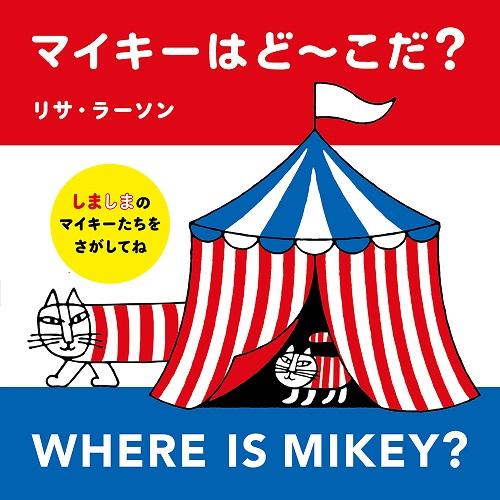 絵本『マイキーはど〜こだ?』