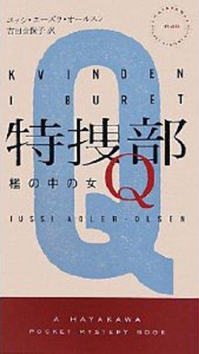 小説『特捜部Q』