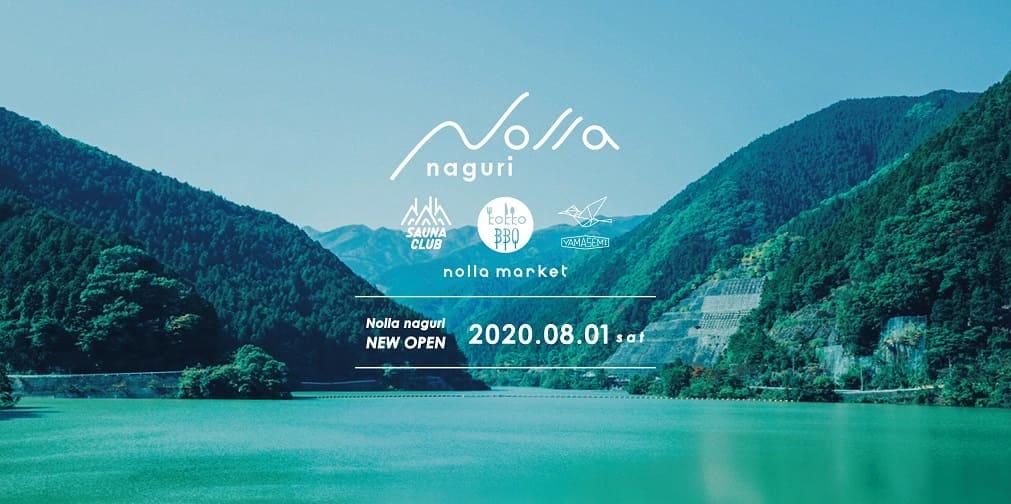 Nolla Naguri