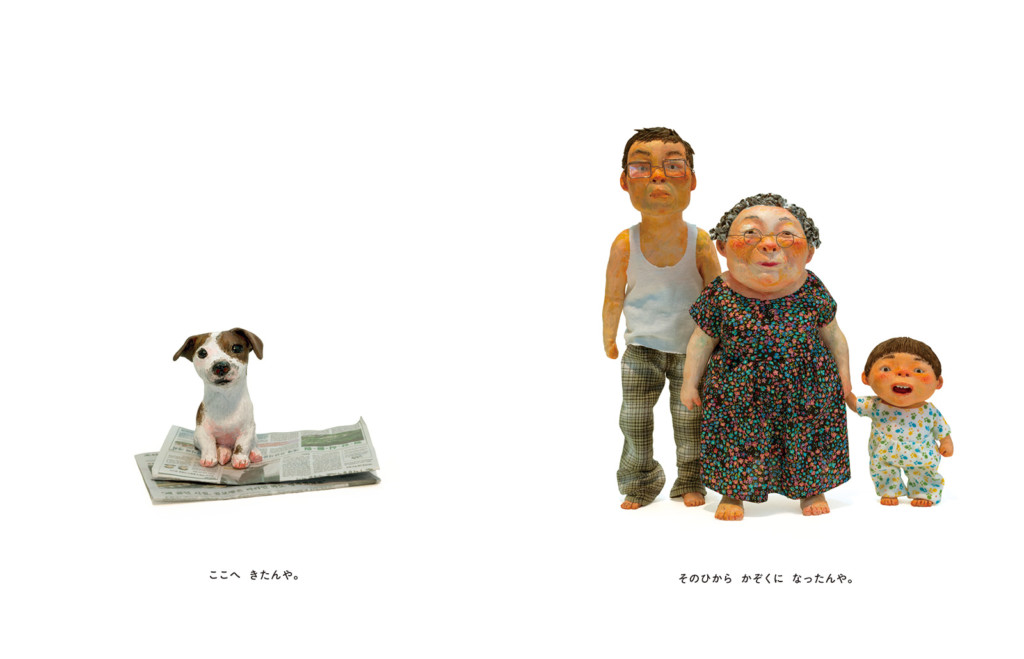 絵本『ぼくは犬や』