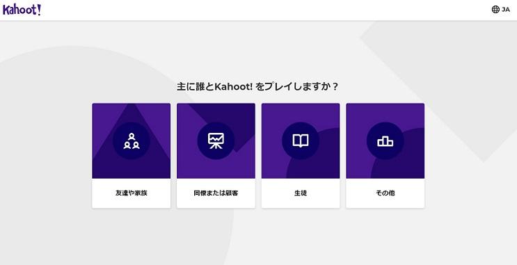 Kahoot! sign up image