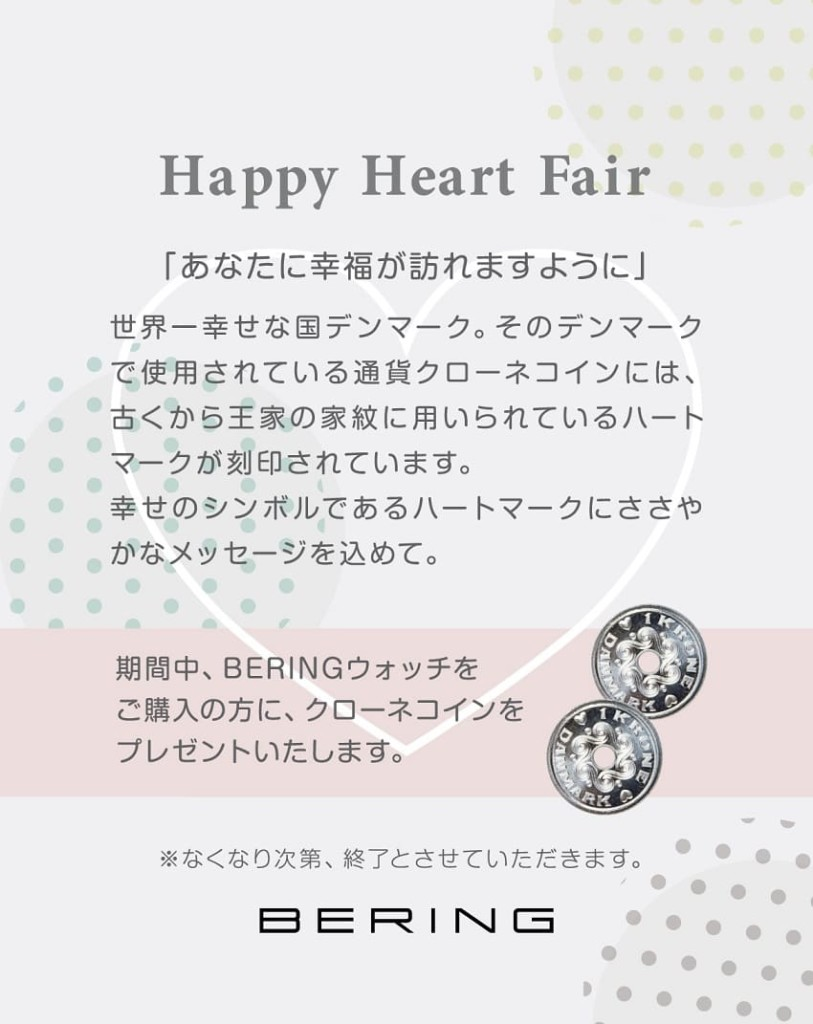 BERING HAPPY HEART FAIR