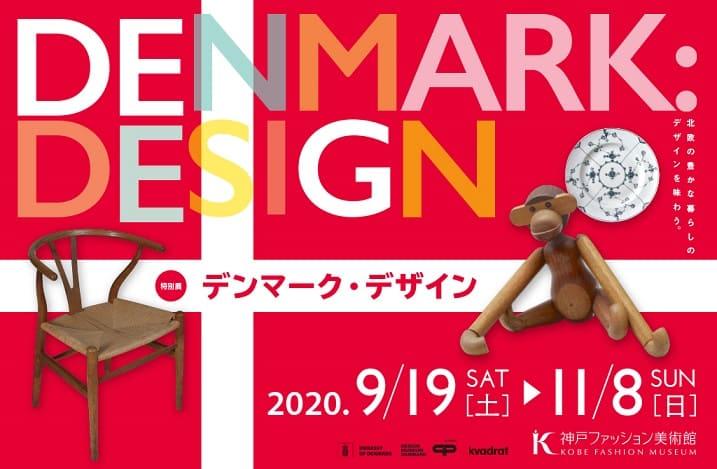 特別展「デンマーク・デザイン」