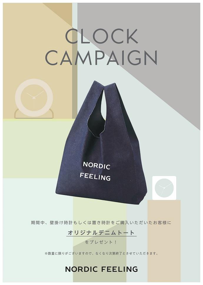 NORDIC FEELING キャンペーン