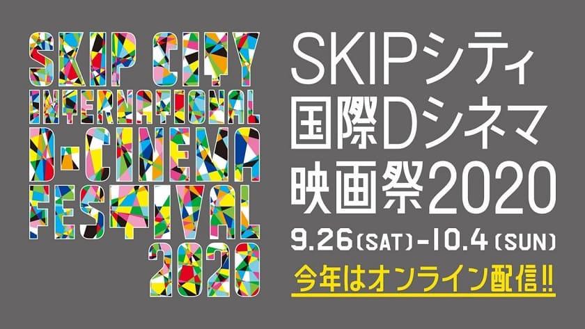 SKIPシティ国際Dシネマ映画祭2020