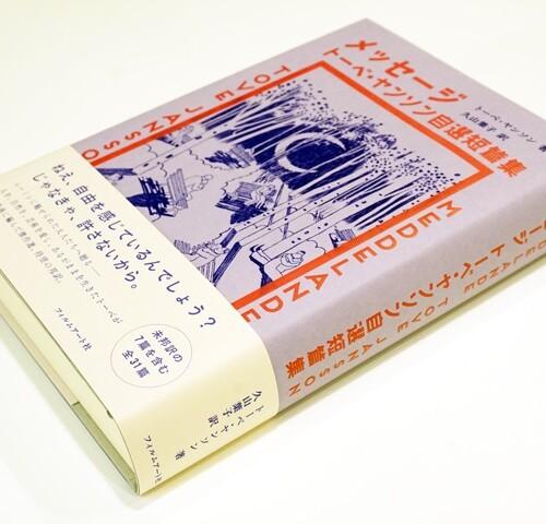 『メッセージ トーベ・ヤンソン自選短篇集』