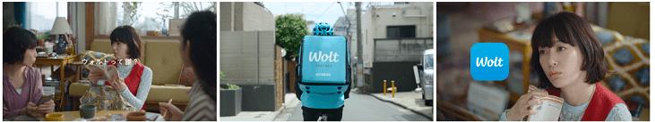 Wolt TVCM 氷川あさみ
