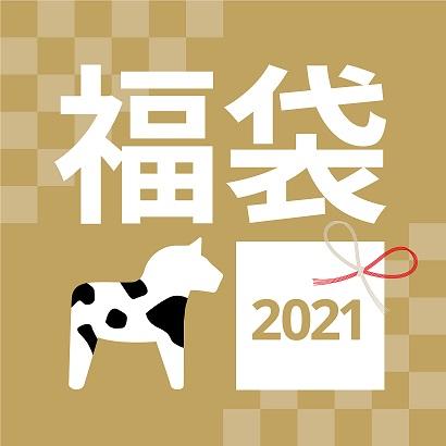 イケア オンライン福袋 2021