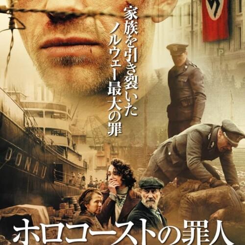 映画『ホロコーストの罪人』ポスター